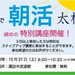 明日は「諏訪湖で朝活。太極拳」締めの特別講座を行います