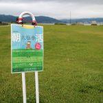 「諏訪湖で朝活。太極拳」2016.3回目を行いました