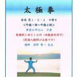 4月から諏訪市の施設で太極拳講座をはじめます