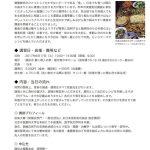 素食のススメ.1「梅雨~夏にかけての食」のご案内