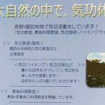 前島先生の「八ヶ岳で自然と触れ合い歩く気功体験」(モニター募集)