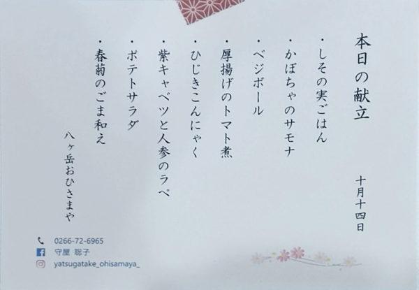 前島先生の「分水の森 朝活気功体験教室」 @ 富士見 分水の森