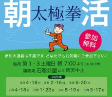 明日は「諏訪湖で朝活。太極拳」2020.7回目を行います