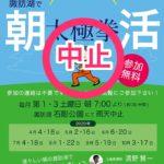 「諏訪湖で朝活。太極拳」5月2日は中止します