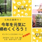 【無料のオンライン気功講座】講師からのメッセージ