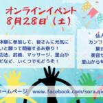 「オンライン夏祭り2021」のおさそい