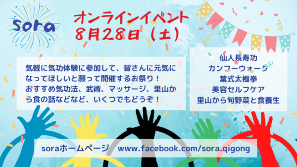 sora オンライン夏祭り 2021『気功の世界を体験しよう!~気功法・美容・武術・食養生~』 @ Zoom オンラインミーティングアプリ