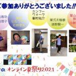「sora夏祭り2021」ご参加ありがとうございます